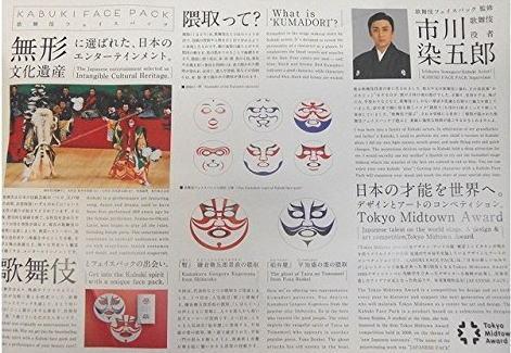 歌舞伎フェイスパック説明文