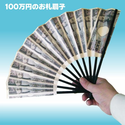 100万円札の扇子