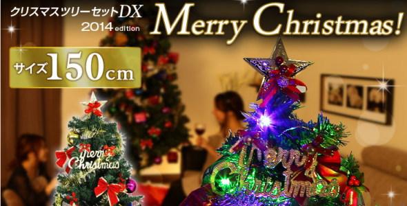 【楽天1位のクリスマスツリー】この価格でこのクオリティー