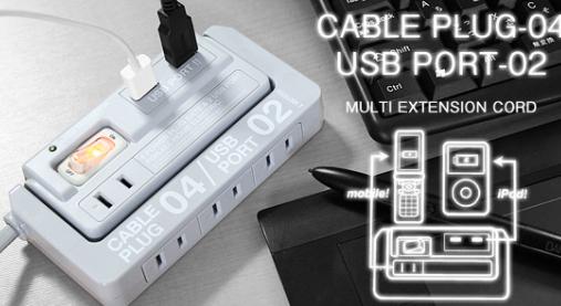 ケーブルだらけのデスク周辺もこれでスッキリ!USBポート付テーブルタップとかモバイルステーション