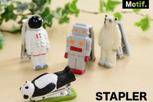 【Motif.】 STAPLER MINI/ステープラーミニ ホッチキス 宇宙飛行士/シロクマ/ロボット/パンダ
