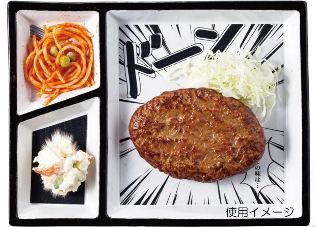 【おもしろ食器シリーズ】 コミック プレート 美味い… SAN2158-1