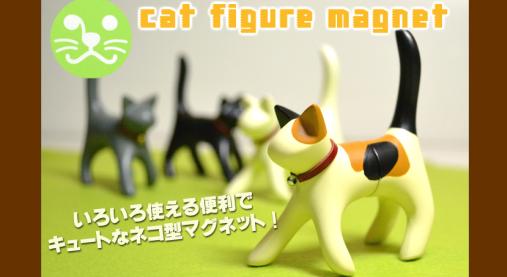 デスク周りに猫が歩く キャットフィギユアマグネット