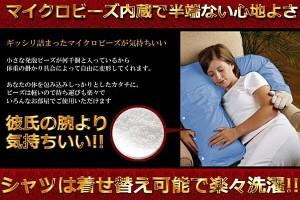 彼氏の腕枕