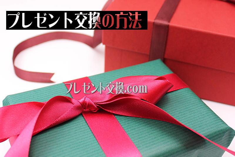 プレゼント交換の方法