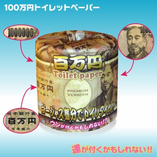 百万円札トイレットペーパー