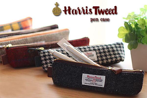 HarrisTweed・ハリスツイードの上質ウール素材ペンケース