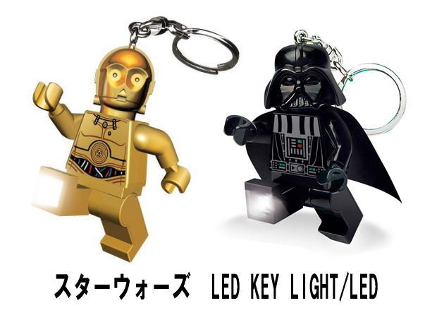 LEGO-STARWARS-KEY-LIGHT