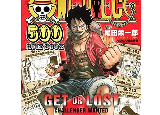 ONE PIECE 500 QUIZ BOOK (ジャンプコミックス)
