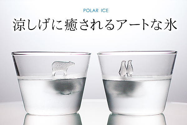 POLAR ICE (ポーラーアイス)/製氷器