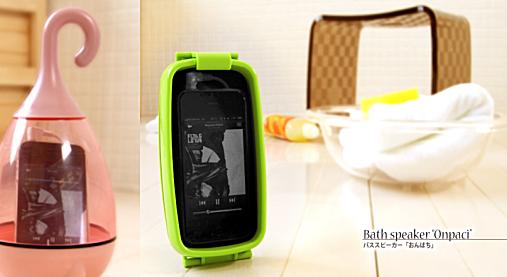 バスタイムが癒し空間に・・・iPod・iPhone対応バススピーカー