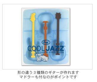 ギターアイストレー3種