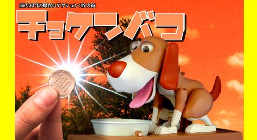 """お金を食べる犬の""""貯犬箱"""""""