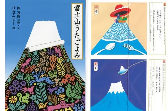 大人も子供も楽しめる絵本  「富士山うたごよみ」