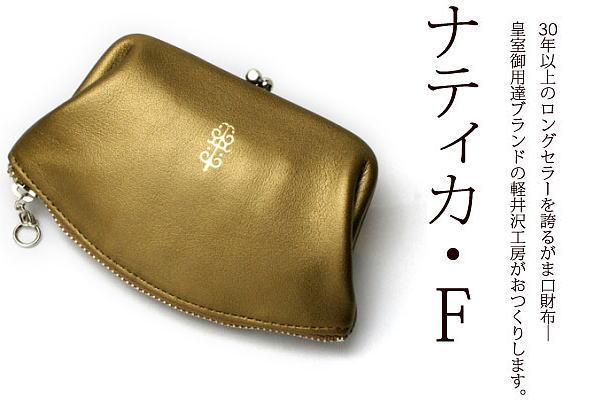 皇室御用達ブランドの濱野皮革工芸・軽井沢工房で作った 口金付きのお財布(がま口)