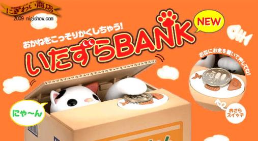 猫好きの集いのプレゼントはコレに決まり!
