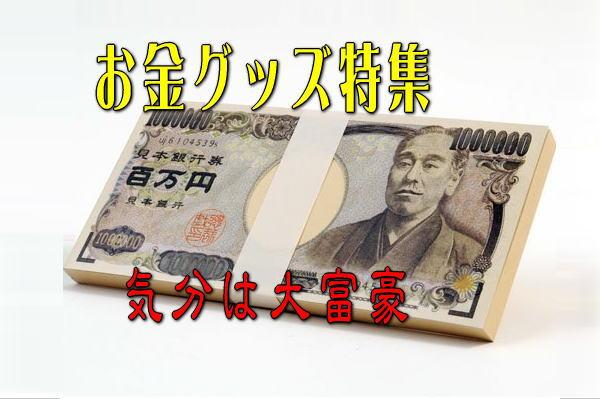お金グッズ特集