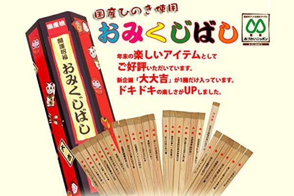 おみくじ箸(国産ひのき25セット)