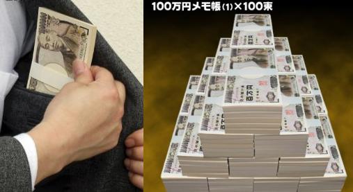 500円以下で買える100万円の札束!?