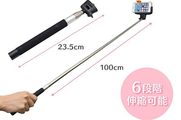 セルカ棒 100cm 6段階に伸縮可能
