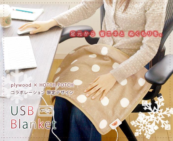 USB ブランケット [usb ひざ掛け ブランケット マイクロファイバー]